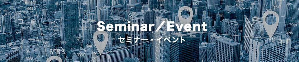 Seminar / Event
