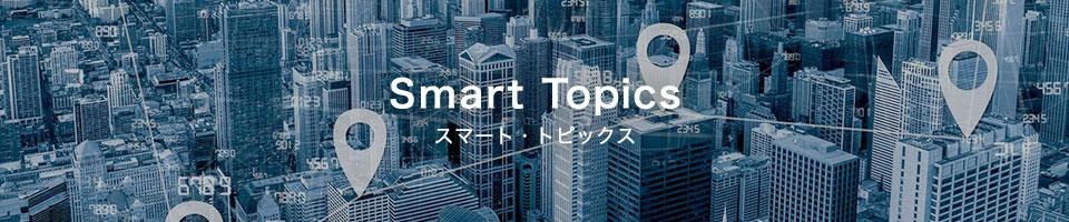 Smart Topics