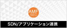 SDNアプリケーション連携