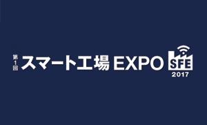 スマート工場EXPO2018出展のお知らせ!