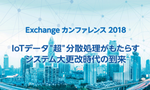 『Exchangeカンファレンス 2018』開催のお知らせ!