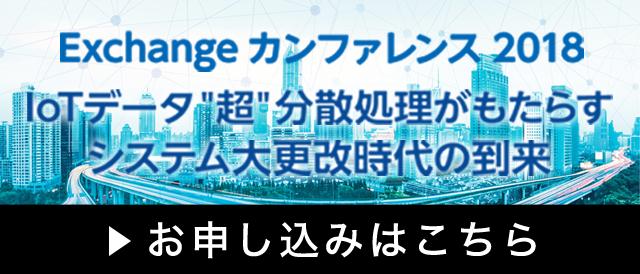 Exchange カンファレンス 2018