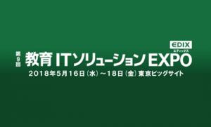 第9回 教育ITソリューションEXPO出展のお知らせ! & 「AT-Vista Manager EX」ご紹介映像をHPで公開!