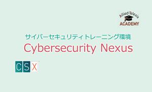 ISACA CYBERSECURITY NEXUS™(CSX)をアライドテレシスからご購入いただけます
