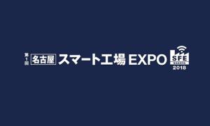 第1回[名古屋]スマート工場EXPOに出展します!