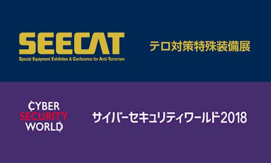「テロ対策特殊装備展(SEECAT)'18」 & 「サイバーセキュリティワールド'18」に出展のお知らせ!