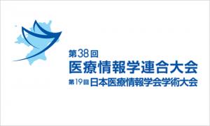 第38回医療情報学連合大会へ参加のお知らせ