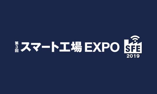 第3回スマート工場EXPO 2019に出展のお知らせ