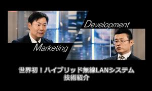 『世界初! ハイブリッド無線LANシステム 技術紹介』映像を公開!