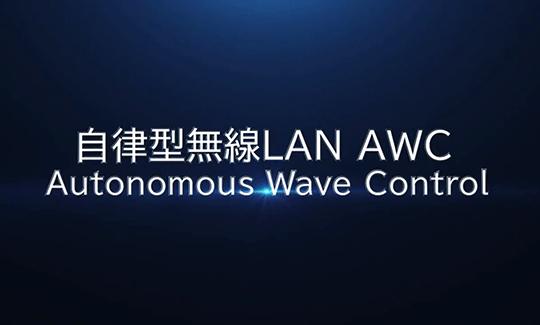 『自律型無線LANソリューション AWC 技術紹介』映像を公開