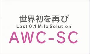 『AWC-SC』と『 Vista Manager mini』紹介映像を公開!
