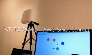 『インテント・ベース・マネージメントAMF』と『AWC-SC検証動画』公開のお知らせ