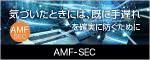 AMF-SEC