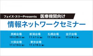 6拠点 10/25(金)から 医療機関向けセミナー開催!