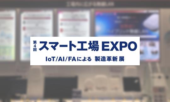第4回スマート工場EXPOに出展