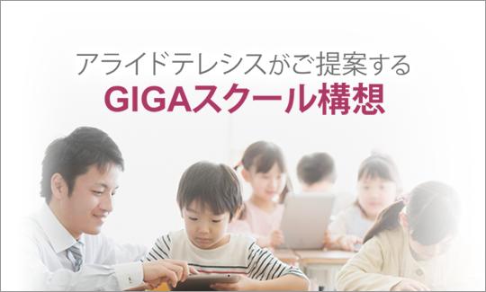 アライドテレシスが提案するGIGAスクール構想