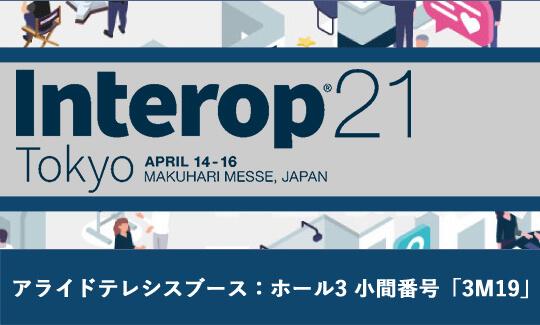 Interop Tokyo 2021に出展中です!