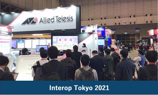 Interop Tokyo 2021 最終日です!!