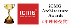 iCMG Architecture Awards2年連続受賞!