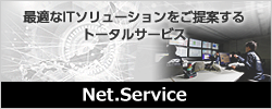 One Stop ITサービス「Net.Service」
