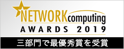 Network Computing Awards 2019