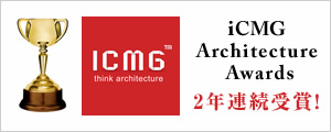iCMG Architecture Awards 2年連続受賞!