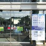 第25回日本医療情報学会春季学術大会
