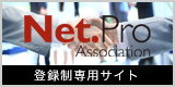 Net.Pro Association
