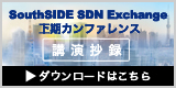 SouthSIDE SDN Exchange 2016上期カンファレンス講演抄録