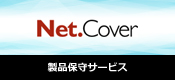 Net.Cover | ���i�ێ�T�[�r�X