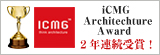 iCMG Architecture Award 2年連続受賞