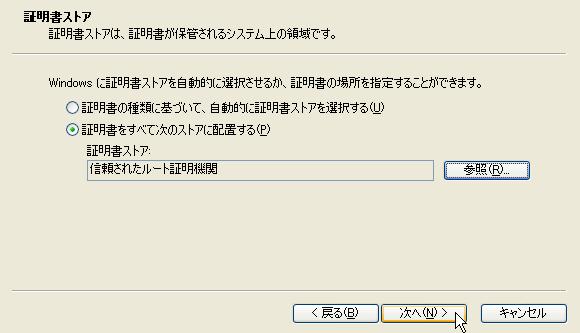 2b252df9f4 「証明書ストア」内に「信頼されたルート証明機関」と表示されていることを確認し「次へ」ボタンを押してください。